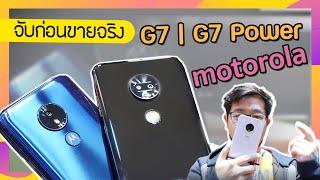 พาดูเครื่อง Motorola G7 และ G7 Power ก่อนขายในไทย | Droidsans