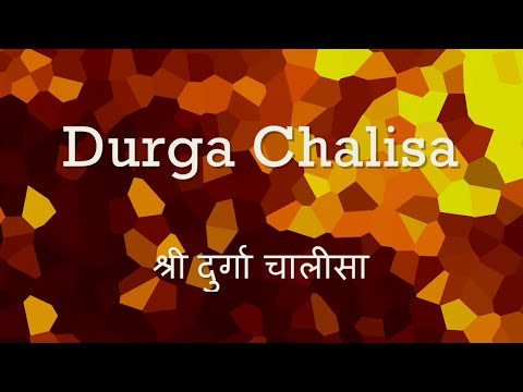 Durga Chalisa - with English lyrics