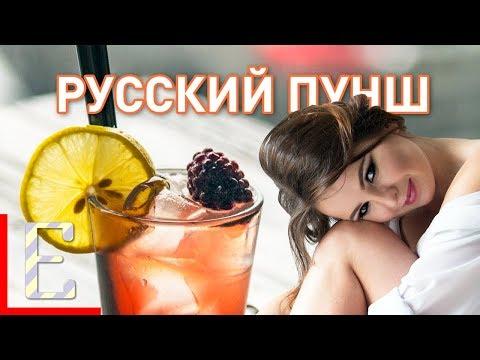 Русский весенний пунш