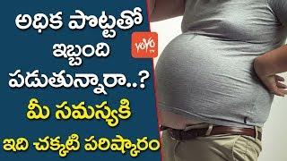 అధిక పొట్టతో ఇబ్బంది పడుతున్నారా  How To Lose Upper Stomach Bulge | Health Tips in Telugu