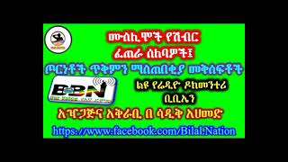 Special Program Radio Documantry BBN By Sadik Ahmed