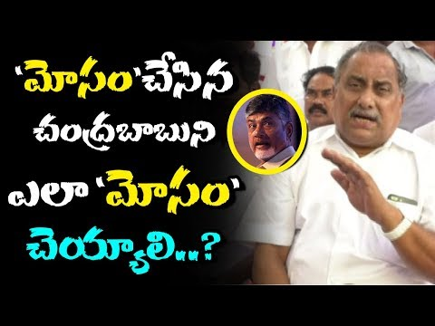 Mudragada Padmanabham Comments on CM Chandrababu Over Kapu Reservation | AP Political News