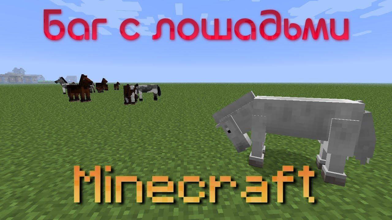 Майнкрафт 1.6.4 с лошадьми