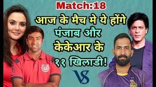 KKR vs KXIP Match Highlights Full Match Highlights...! IPL 2018