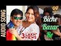 Biche Bazar Re | Gunda | Official Audio Song | Odia Movie | Siddhanta Mahapatra , Himika Das