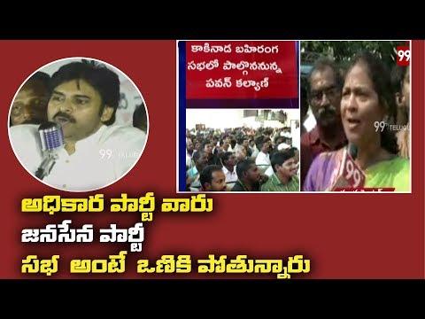 నేటి నుంచి  జనసేన పోరాట యాత్ర  | Janasena Porata Yatra 2nd Phase in East Godavari  | 99 TV Telugu