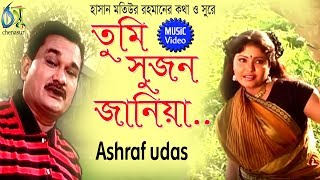 tumi sujon jania । ashraf udas । bangla new folk song