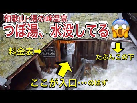 【秘湯・つぼ湯】 どエライ事に・・・!【和歌山・湯の峰】