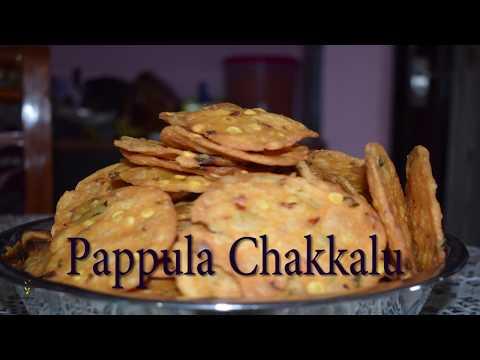 చెక్కలు | పప్పుల చెక్కలు | Chekkalu | Pappula Chekkalu || Mani Home Foods
