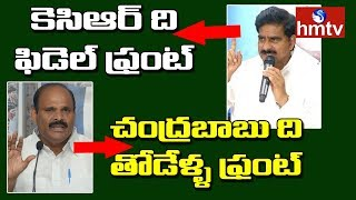 Devineni Uma Vs Parthasaradhi | Third Front Issue | hmtv
