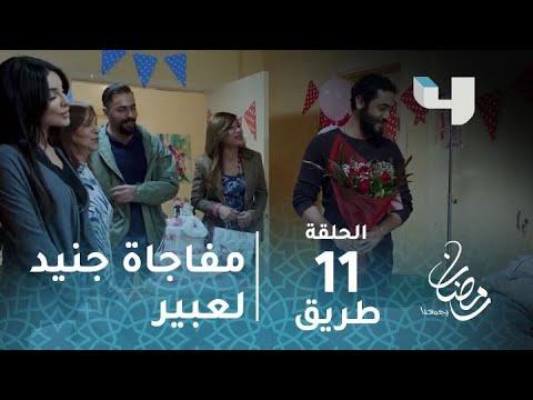 مسلسل طريق - حلقة 11 - جنيد يطلب الزواج من عبير في عيدها #رمضان_يجمعنا thumbnail