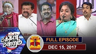 Makkal Mandram | Who will win RK Nagar Bypoll? | ThanthI Tv