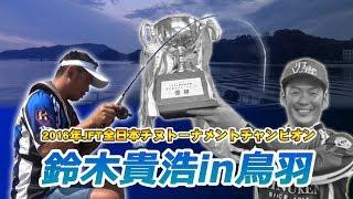 JFT全日本チヌトーナメント・2016年チャンピオン鈴木貴浩