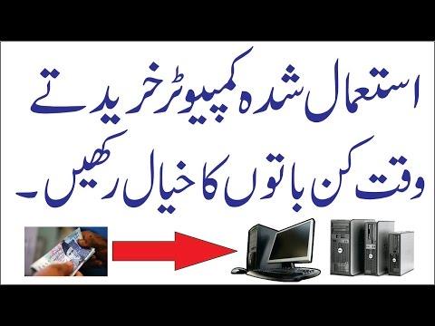 How To Buy Used Computer in Pakistan / Urdu - Hindi