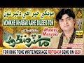 Monkhe Khabar Aahe Dilber Ton   Master Manzoor   Album 4   Audio