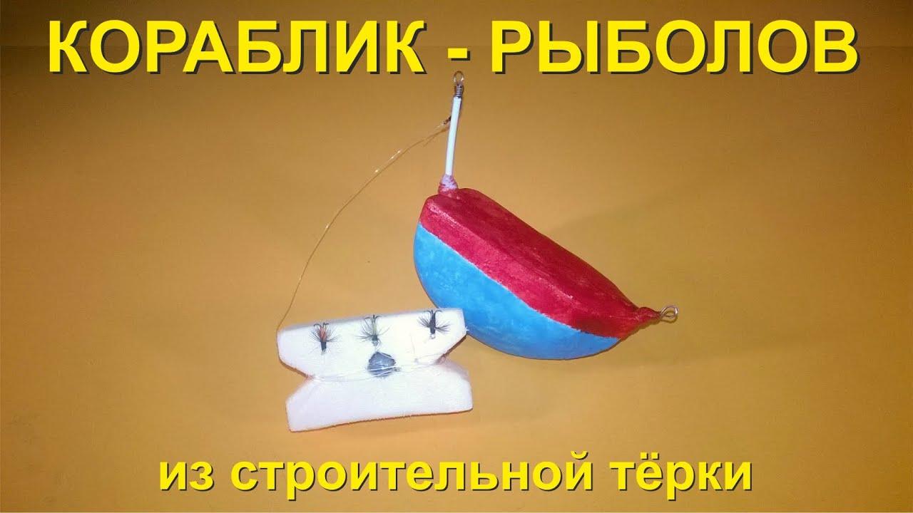 Кораблик из пенопласта для рыбалки