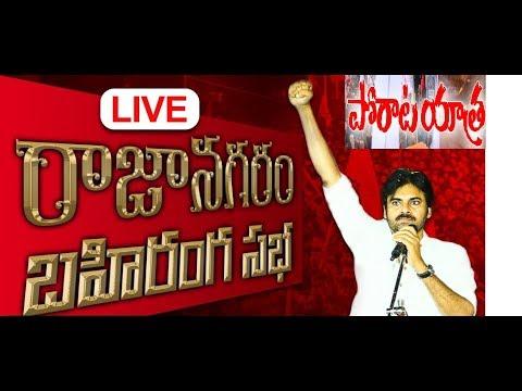 LIVE | #Rajanagaram Public Meeting | #JanaSena PorataYatra | #Pawan Kalyan | #99 TV Telugu