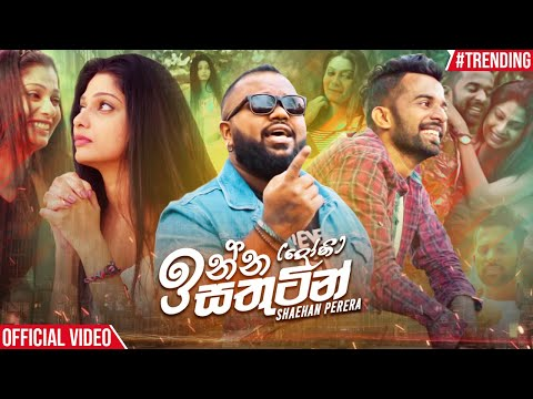 Doni (Inna Sathutin) - Shehan Perera Official Music Video 2020 | New Sinhala Music Videos 2020