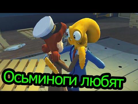 Осьминоги любят (Клип) - Octodad