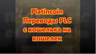 #Platincoin Переводы PLC с кошелька на кошелек