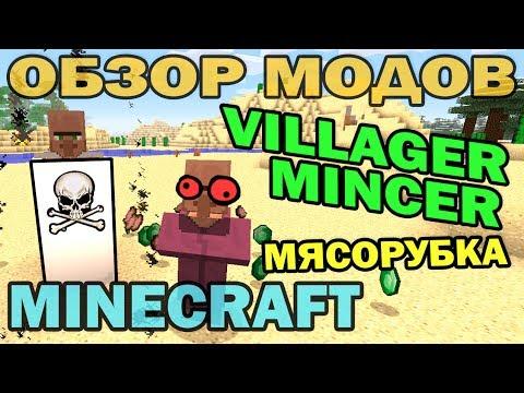 ч.122 - Мясорубка (Villager Mincer Mod) - Обзор мода для Minecraft