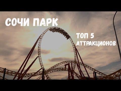 СОЧИ ПАРК / ОБЗОР ТОП 5 АТТРАКЦИОНОВ