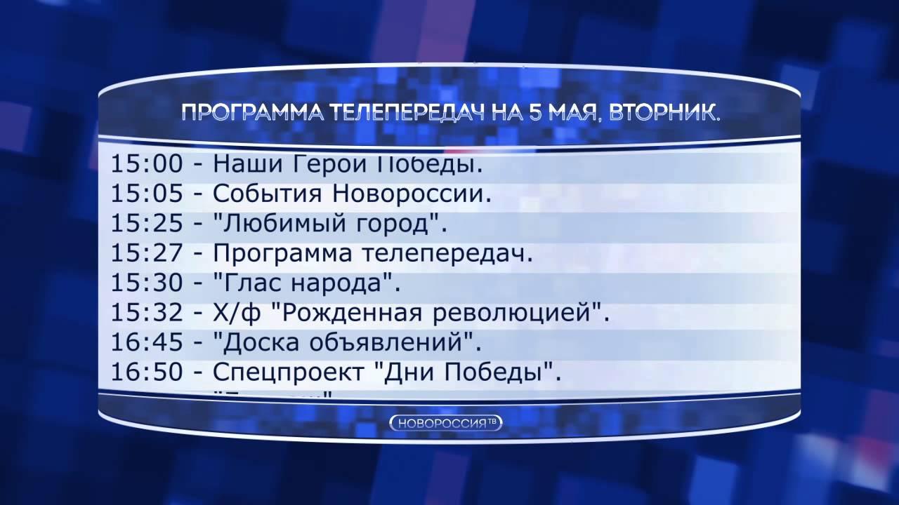 Программа Передач На 2007 Год