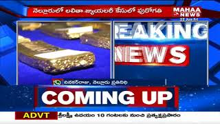 Nellore Lalitha Jewellery Case Progress: Police Arrested Goldsmith