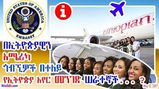 የአሜሪካ ኤምባሲ አዲስ አበባ በኢትዮጵያዊን አሜሪካ ጎብኚዎች በተለይ የኢትዮጵያ አየር መንገድ ሠራተኞች US Embassy On Ethiopian Vistors