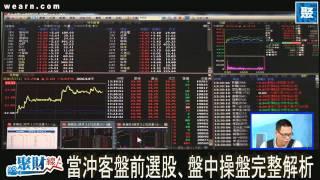 聚財線上 20101206 pt.1/2 當沖選股、操盤手法大公開