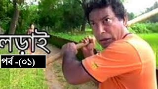 Bangla Natok Lorai Part 1 HD Bangla Natok Lorai   Bangla Natok Mosharrof Karim  lorai part 1