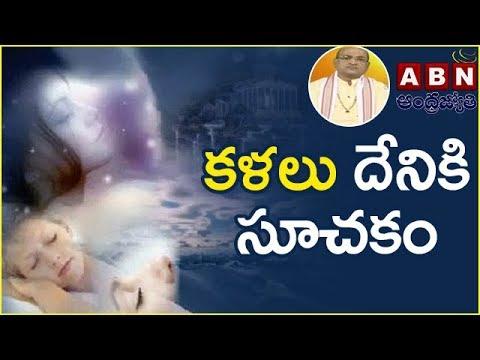 Garikapati Narasimha Rao about Dreams | Nava Jeevana Vedam | Episode 1273