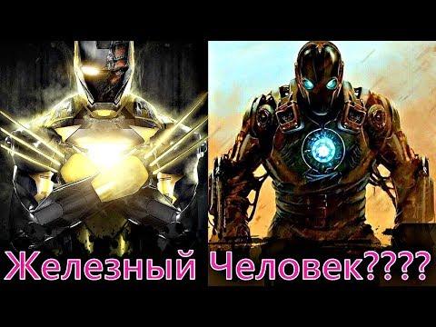 ✅ ЖЕЛЕЗНЫЙ ЧЕЛОВЕК ❓❓ Обзор НЕ КАНОН костюмов Железного Человека!