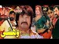 Wahshi Pashto HD Movie
