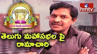Ramachari Interview | ప్రపంచ తెలుగు మహా సభలు 2017 | WTC 2017  | hmtv News