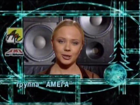 Амега - Лететь (Песня Года 1999 Финал)