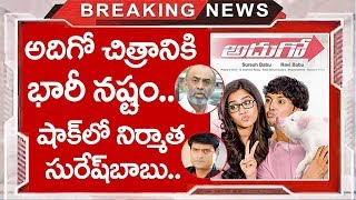 Adhugo Movie Collections Report | Ravi Babu Bunty Not Impressed Audience | Suresh Babu | TTM