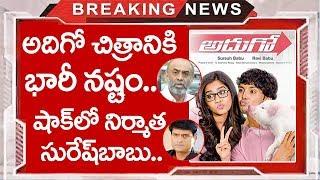 Adhugo Movie Collections Report | Ravi Babu Bunty Not Impressed Audience | Suresh Babu | TTM