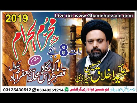 Live Majlis Sham e Ghareban.. 10 Muharram 2019..imambargah Jaffrabad Chakwal