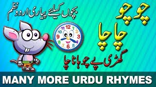 Chu Chu Chacha Ghari Pe Chuha Nacha | Urdu Rhymes Collection for Kids | چُوچُو چا چا اردو نظم