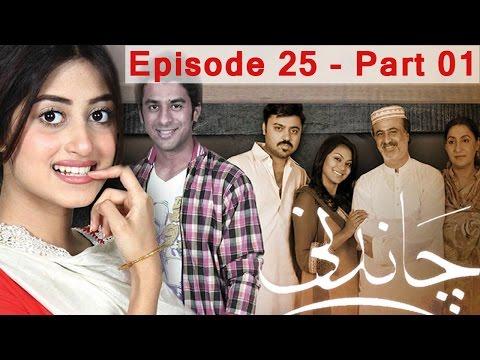 Chandni - Ep 25 Part 01 thumbnail
