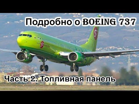 Подробно о Боинг 737 (Boeing 737). Мануал. Часть 2. Топливная система и двигатели