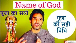 Name of God | Puja Ki Vidhi | पूजा का सत्ये | Meaning of Worship