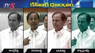 CM KCR Powerful Counters to Oppositions | KCR Speech in Assembly