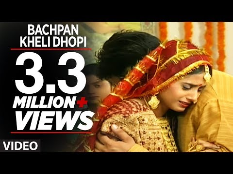 Bachpan Kheli Dhopi (full Bhojpuri Video Song) Doliya Kahaar video