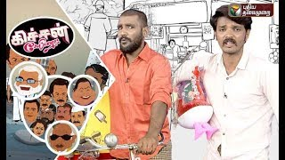 Kitchen Cabinet: Political Gossip   20/11/2018   Puthiyathalaimurai TV