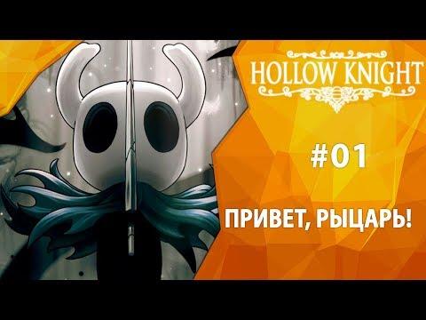 Прохождение Hollow Knight #01 - Привет, Рыцарь!