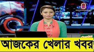 Bangla Sports News Today 19 June 2018 Bangladesh Latest Cricket News Today Update All Sports News mp