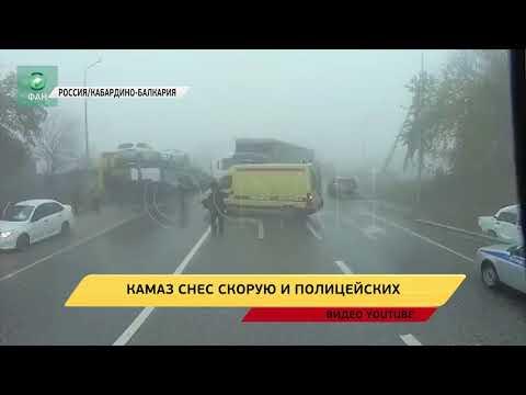 Жуткое ДТП в России: фура снесла скорую и полицейских