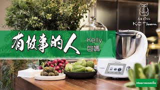 Thermomix Senior Advisor A美Zing KC Team - Kelly 包妈
